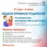 31 мая в сети Общественных приемных «Единой России» стартует Неделя приемов родителей по вопросам материнства и детства, приуроченная к Международному дню защиты детей