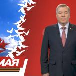 Поздравление депутата Госдумы Николая Малова с Днем Победы