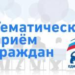 «Единая Россия» проведет неделю приёмов по вопросам материнства и детства