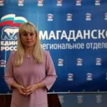 Виктория Голубева: Инициативы Президента имеют большое значение для молодых семей Колымы