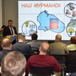 В Мурманске презентовали комплексную программу благоустройства