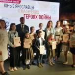 Сегодня в Ярославле прошел региональный форум «Территория детства»