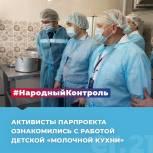 В Чебоксарах прошел совместный рейд партпроектов «Народный контроль» и «Крепкая семья»