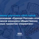 Как самому улучшить свой город: Подмосковная «Единая Россия» отобрала участников конкурса общественно значимых проектов «первичек»