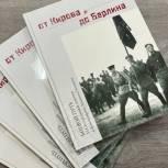 Рахим Азимов передал в кировскую библиотеку фотоальбом «От Кирова до Берлина»