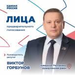 В предварительном голосовании принимает участие Виктор Горбунов