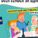 В Волгограде пройдет шахматный фестиваль «Всей семьей за одной игрой»