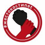Присоединяйся к акции #жестокостиnet !