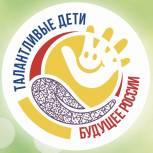 Фестиваль «Талантливые дети – Будущее России» проходит в Вачском районе по инициативе единороссов