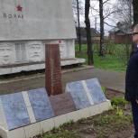 Владимир Вшивцев проинспектировал состояние воинских мемориалов в Волоколамске и Шаховской