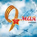 Поздравление Председателя Государственного Совета Чувашской Республики Альбины Егоровой с Днем Победы