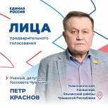 В предварительном голосовании принимает участие Петр Краснов