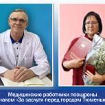 По решению депутатов медицинские работники поощрены знаком «За заслуги перед городом Тюменью»
