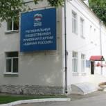 В региональную приемную «Единой России» за неделю поступило более 60 обращений