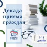 Декада тематических приемов граждан пройдет в Псковской области в декабре