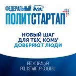 На участие в кадровом проекте «Федеральный ПолитСтартап» подали заявки 386 жителей Подмосковья