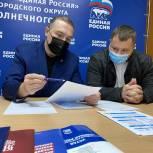 В Солнечногорске прошёл тематический приём по вопросам ЖКХ