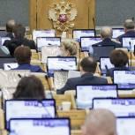 Госдума приняла в третьем чтении законы о финансировании внебюджетных фондов