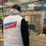 Молодогвардейцы Москвы провели мониторинг цен на лекарства от COVID-19 в столичных аптеках