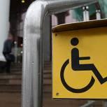 Законопроект «Единой России» об упрощении выдачи инвалидам средств реабилитации единогласно принят во втором чтении