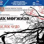 В Уфе Молодежный театр представляет премьеру в рамках партийного проекта