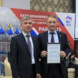 Аркадию Фомину вручили благодарность Дмитрия Медведева