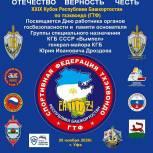 В Башкортостане пройдет XXIX Кубок по Тхэквондо ГТФ