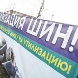 Солнечногорские единороссы запустили акцию по утилизации шин