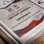 10 жителей Хабаровского края стали победителями  «Диктанта Победы»