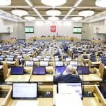 Госдума приняла законопроект «Единой России» о введении уголовной ответственности за подкуп третейских судей