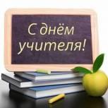 Геннадий Скляр поздравил калужан с Днем учителя