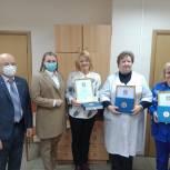 Медицинских работников Электростали наградили благодарственными письмами от партии