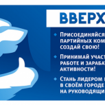 Уникальное мобильное приложение «Вверх» для партийцев запустили в Нижегородской области