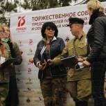 Электрогорские сторонники приняли участие в закрытии «Вахты памяти - 2020»