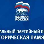 Местный координатор партпроекта отметил работу по патриотическому воспитанию школьников в Ленинском районе