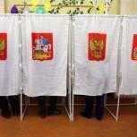 В городском округе Шатура открылись участки для голосования