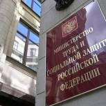 В Минтруде поддерживают инициативу «Единой России» о расширении мер поддержки детей-инвалидов