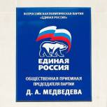Центральная приемная «Единой России» проведет очередной онлайн-вебинар