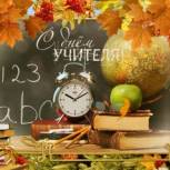 Поздравление Александра  Аникеева  с Днем учителя