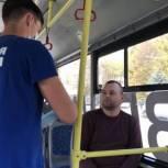 В Химках единороссы проверили масочный режим в общественном транспорте