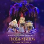 Магаданский областной театр кукол и «Культура малой Родины» запускают новый проект «Театр в кино»