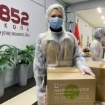 Валентина Бондаренко проверила качество продуктовых наборов для льготных категорий школьников в районе Перово