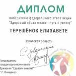 Школьница из деревни Великолукского района победила во Всероссийском конкурсе «Здоровый образ жизни – путь к успеху!»