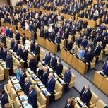 Госдума утвердила депутатов от «Единой России» на должности зампредседателей комитетов