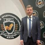 Евгений Зимняков выступил в Торгово-промышленной Палате РФ на заседании Ильинского предпринимательского клуба