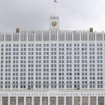 Правительство по инициативе «Единой России» расширило программу льготной ипотеки
