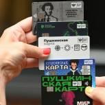 Первые итоги действия «Пушкинской карты»: за месяц приложение установили более трех млн человек