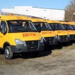 В Новосибирскую область по инициативе «Единой России» поставят 62 школьных автобуса