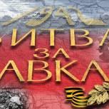 Поздравление В. Владимирова в связи с 78-й годовщиной разгрома советскими войсками немецко-фашистских войск в битве за Кавказ
