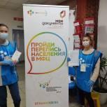 Добровольцы Единого волонтерского штаба помогут провести Всероссийскую перепись населения